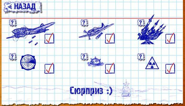 Морской бой скриншот 5