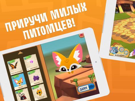 Animal Jam скриншот 4