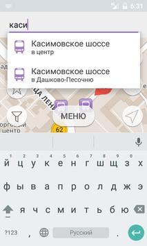 Умный транспорт скриншот 5