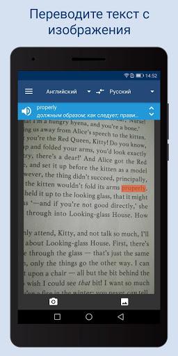 Словарь-переводчик ABBYY Lingvo скриншот 5