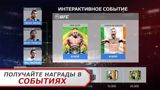 EA SPORTS UFC скриншот 3