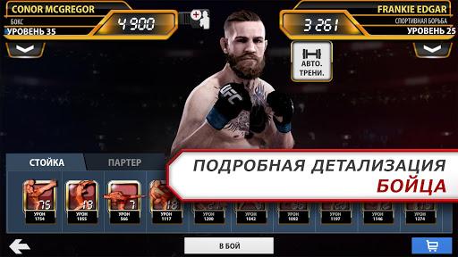 EA SPORTS UFC скриншот 4