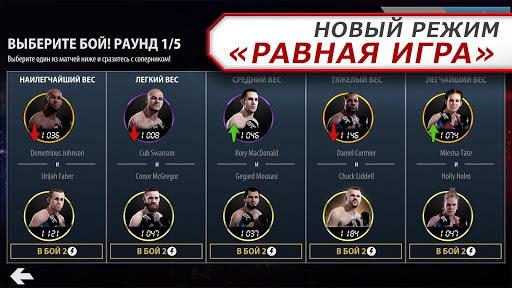 EA SPORTS UFC скриншот 5