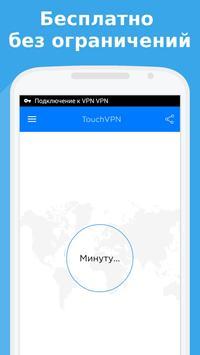 Бесплатный VPN/ВПН-прокси (proxy) скриншот 1