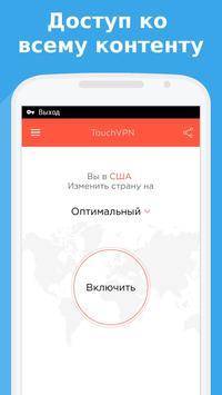 Бесплатный VPN/ВПН-прокси (proxy) скриншот 2
