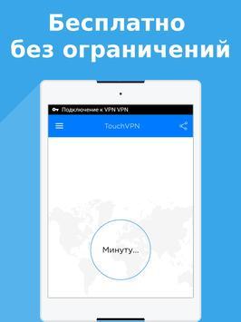 Бесплатный VPN/ВПН-прокси (proxy) скриншот 4