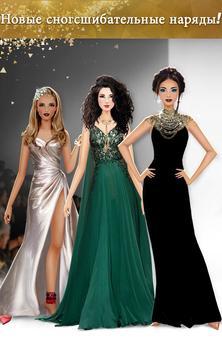 Одевалки: стильная одежда для топ модели скриншот 1