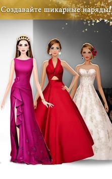 Одевалки: стильная одежда для топ модели скриншот 2