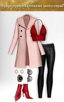 Одевалки: стильная одежда для топ модели скриншот 3