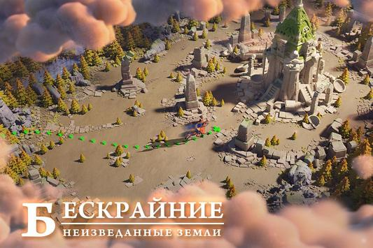 Rise of Kingdoms: Lost Crusade скриншот 4