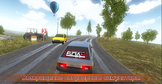 Симулятор вождения ВАЗ 2108 SE скриншот 1