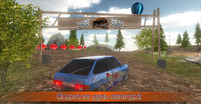 Симулятор вождения ВАЗ 2108 SE скриншот 5