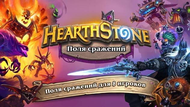 Hearthstone скриншот 1