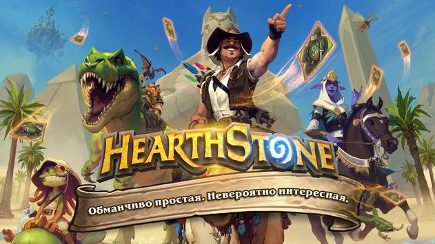 Hearthstone скриншот 2