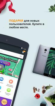 Banggood скриншот 2