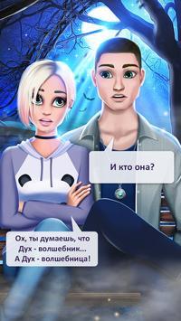 Игры про любовь Подростки - Романтические игры скриншот 4