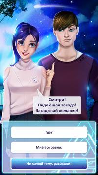 Игры про любовь Подростки - Романтические игры скриншот 5