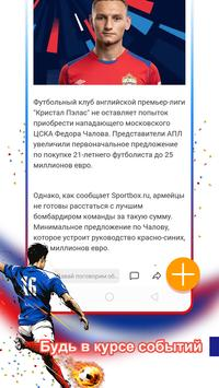 UC Browser скриншот 3