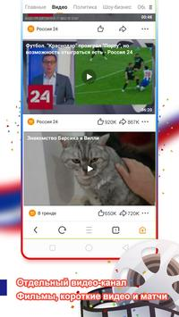 UC Browser скриншот 5