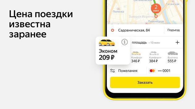 Яндекс Go скриншот 1