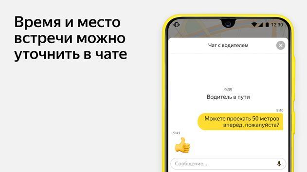 Яндекс Go скриншот 2