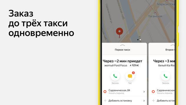 Яндекс Go скриншот 3