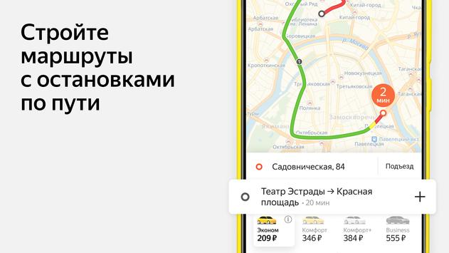 Яндекс Go скриншот 4