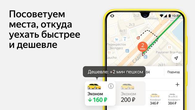 Яндекс Go скриншот 5