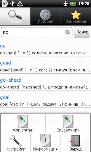 Англо-русский словарь скриншот 1