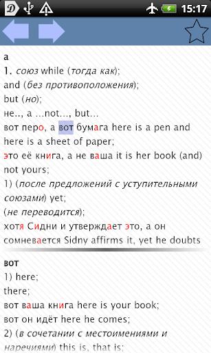 Англо-русский словарь скриншот 2