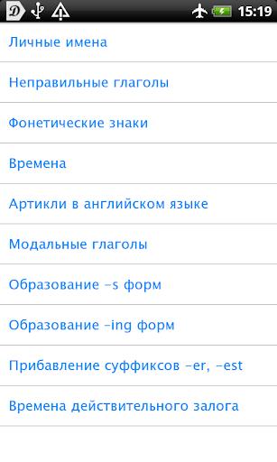 Англо-русский словарь скриншот 5