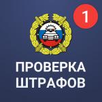 Штрафы ГИБДД официальные