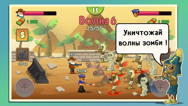 Two guys & Zombies скриншот 2