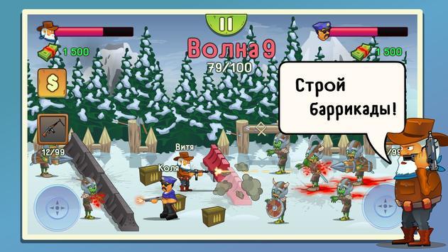 Two guys & Zombies скриншот 5