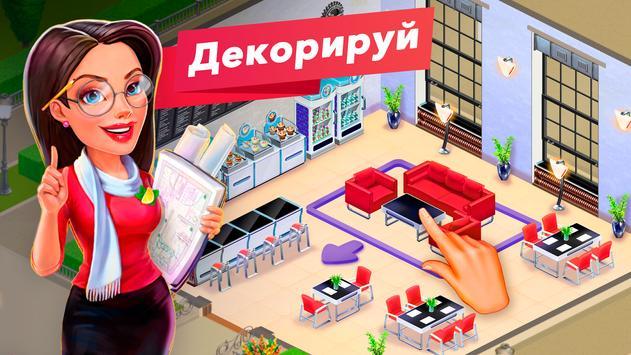 Моя кофейня — ресторан мечты скриншот 2