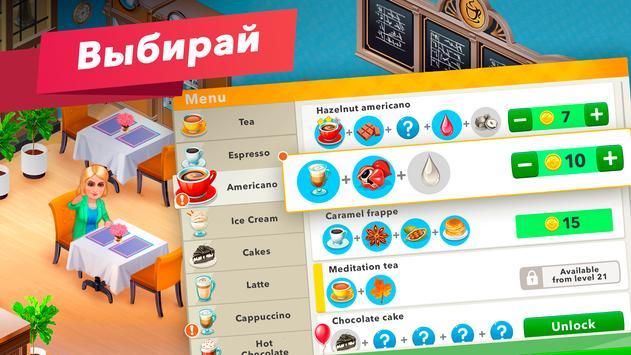 Моя кофейня — ресторан мечты скриншот 4