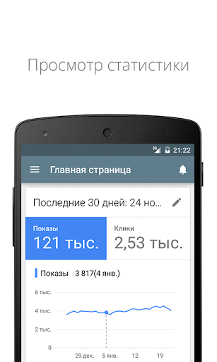 Google Реклама скриншот 1