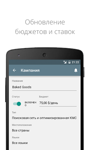Google Реклама скриншот 2