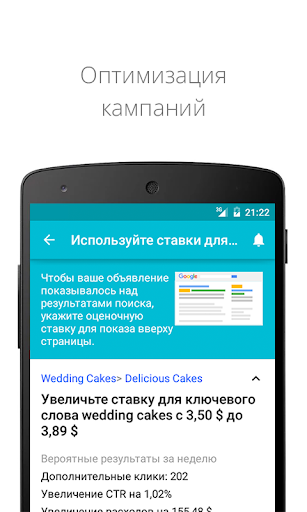 Google Реклама скриншот 3