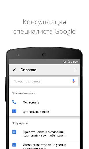 Google Реклама скриншот 4