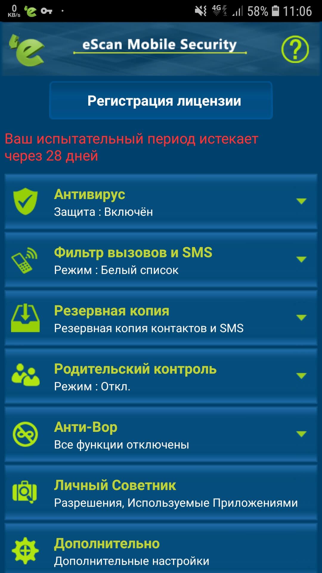eScan Mobile Security скриншот 1