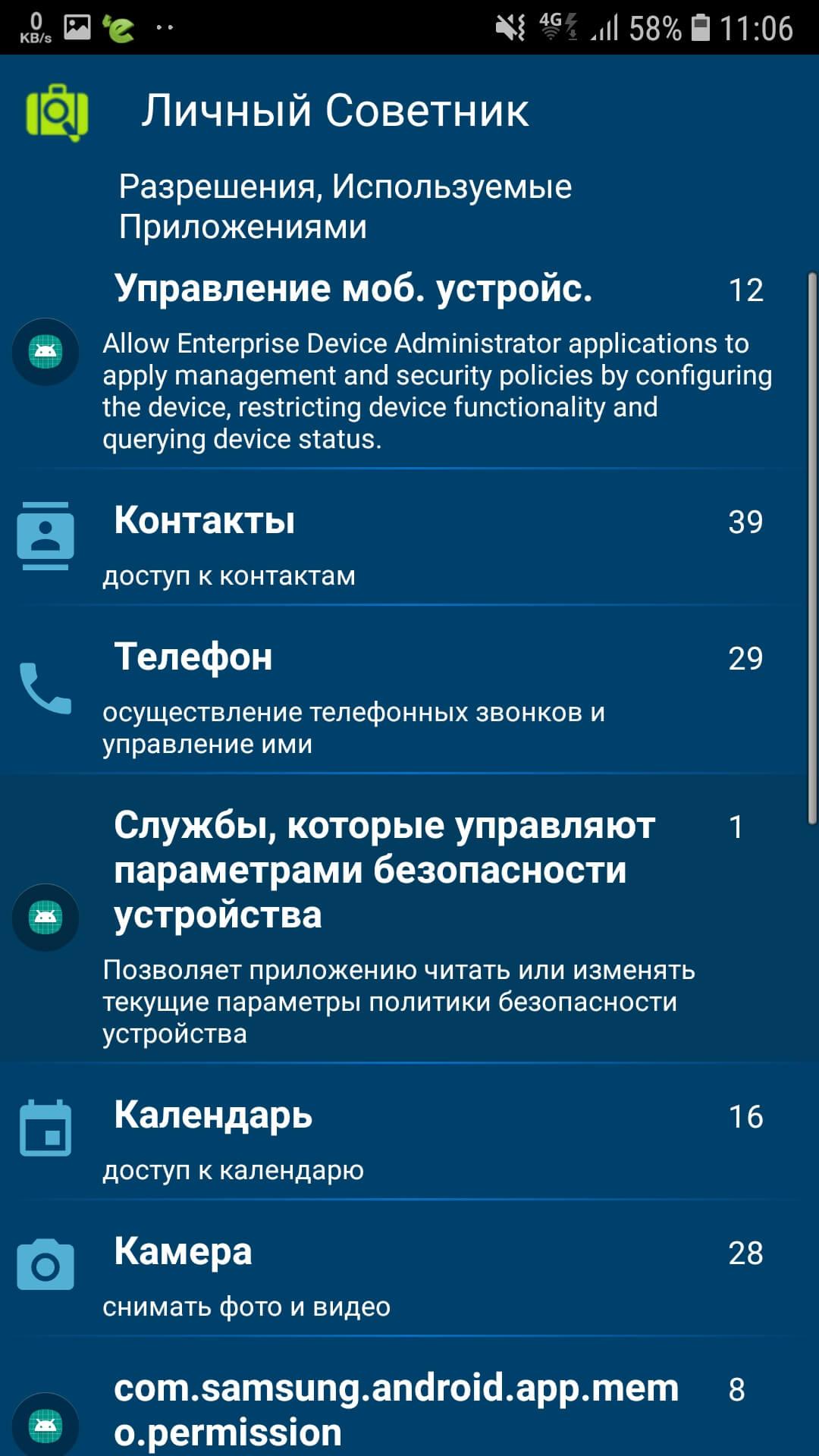 eScan Mobile Security скриншот 2