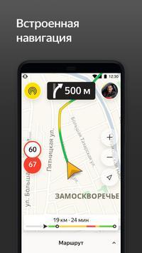 Яндекс.Про - Таксометр скриншот 2