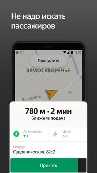 Яндекс.Про - Таксометр скриншот 3
