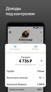Яндекс.Про - Таксометр скриншот 5