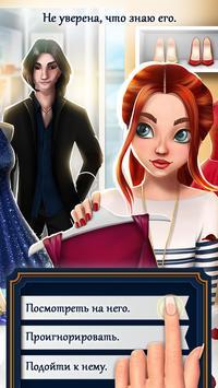 Игры про любовь - вампиры скриншот 2