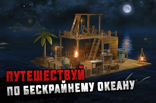 Raft Survival скриншот 1