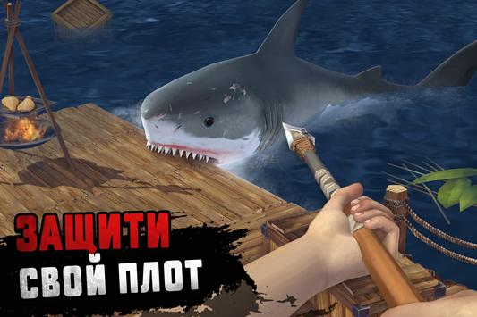 Raft Survival скриншот 2