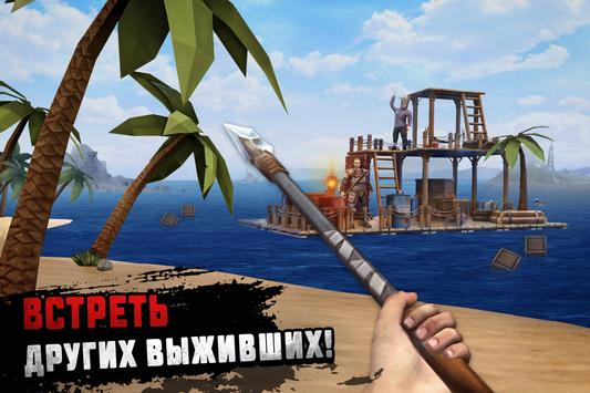 Raft Survival скриншот 4