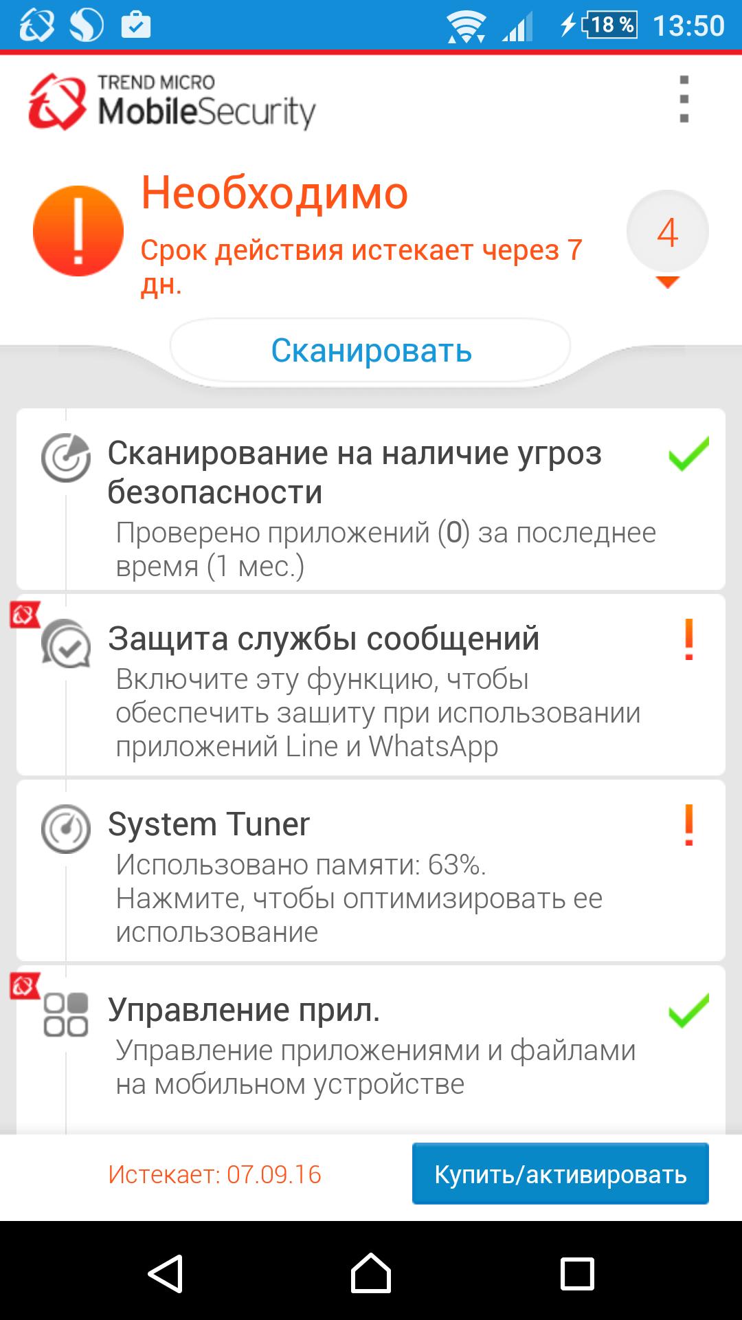 Enterprise Mobile Security скриншот 1